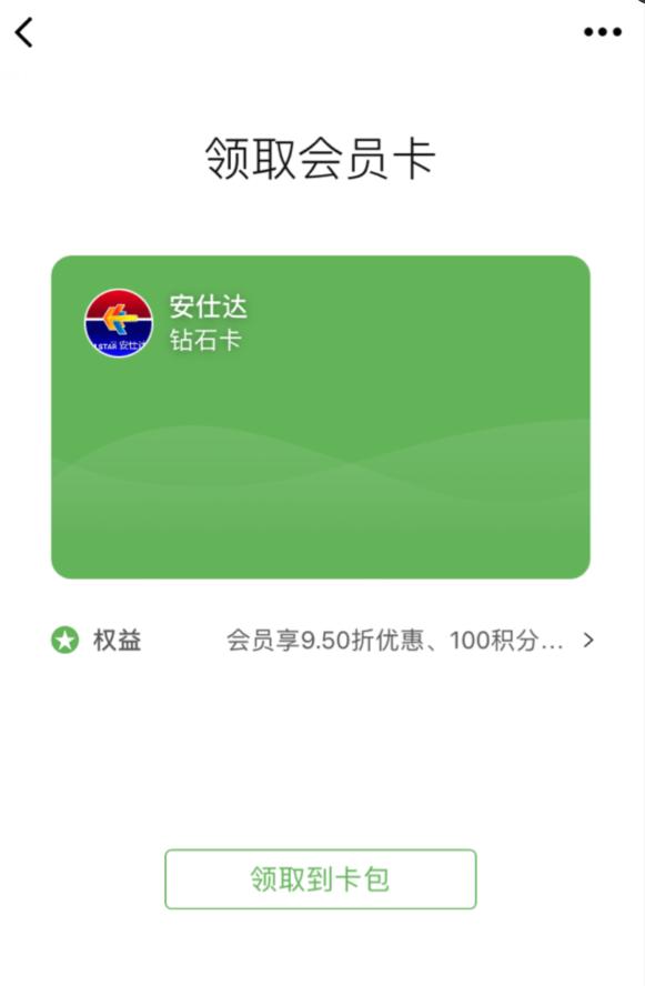 微信会员卡设置和使用