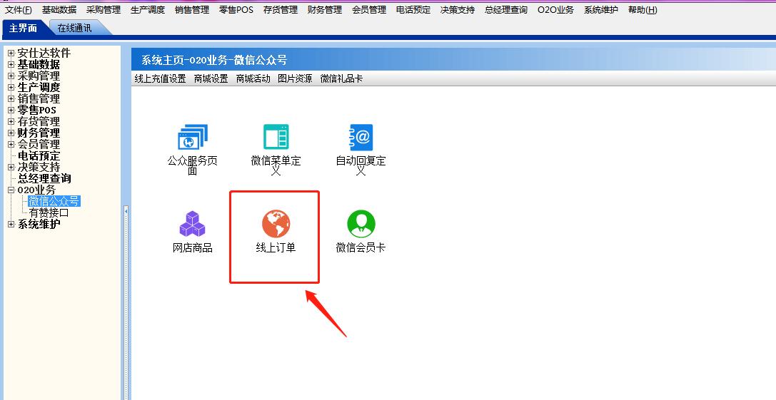 微信商城线上订单管理