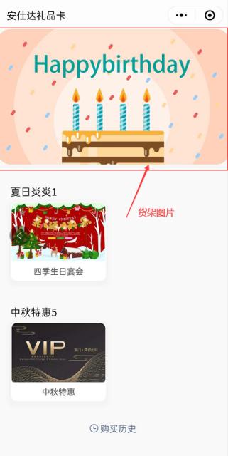 安仕达微信礼品卡使用指引