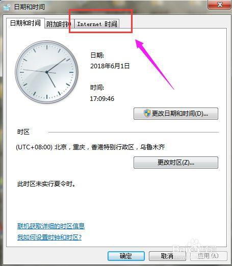 如何解决因计算机时间日期不正确导致系统不能进入